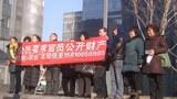 china-new-citizens-movement-political-corruption-disclose-assets