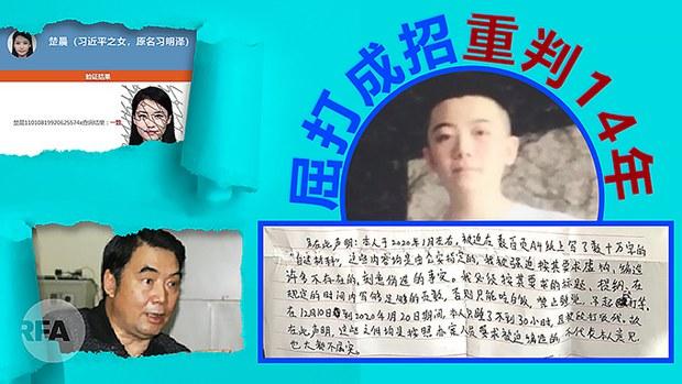 """""""习近平女儿信息泄露案""""   家长公开信喊冤(photo:RFA)"""