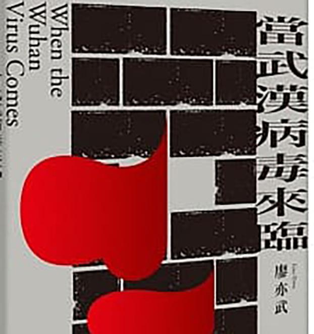 廖亦武新著《当武汉病毒来临》封面截图(博客来网站)