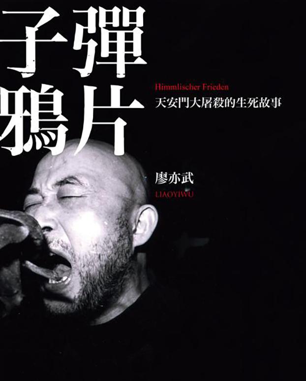 廖亦武著作《子弹鸦片》封面截图(台湾诚品书局官网)