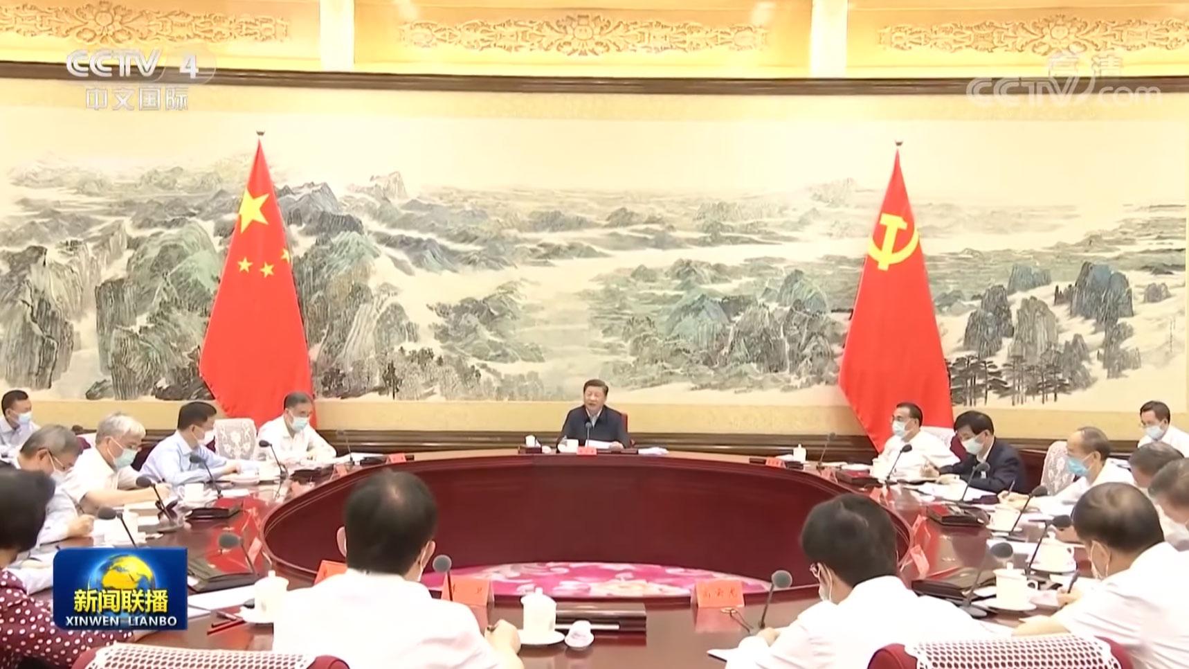 2020年7月30日,中共中央政治局召開會議,會議表示,當前經濟形勢仍然複雜嚴峻,不穩定、不確定較大,中國遇到的很多問題是中長期的,必須從持久戰的角度加以認識。(視頻截圖)