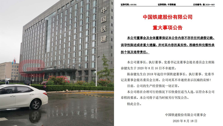 """2020年8月18日,中铁建发出公告陈奋健""""不幸逝世""""。(网络图片)"""