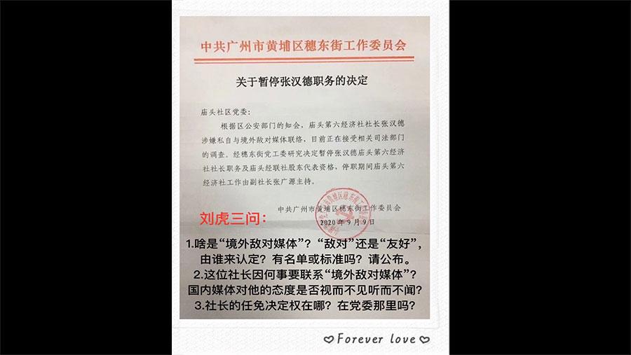 广州市黄浦区穗东街一村官,被指与境外敌对势力联系,遭当局停职。(网络图片/乔龙提供)