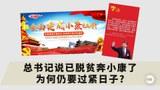 """中国刚宣布进入小康社会   地方政府却带头""""过紧日子"""""""