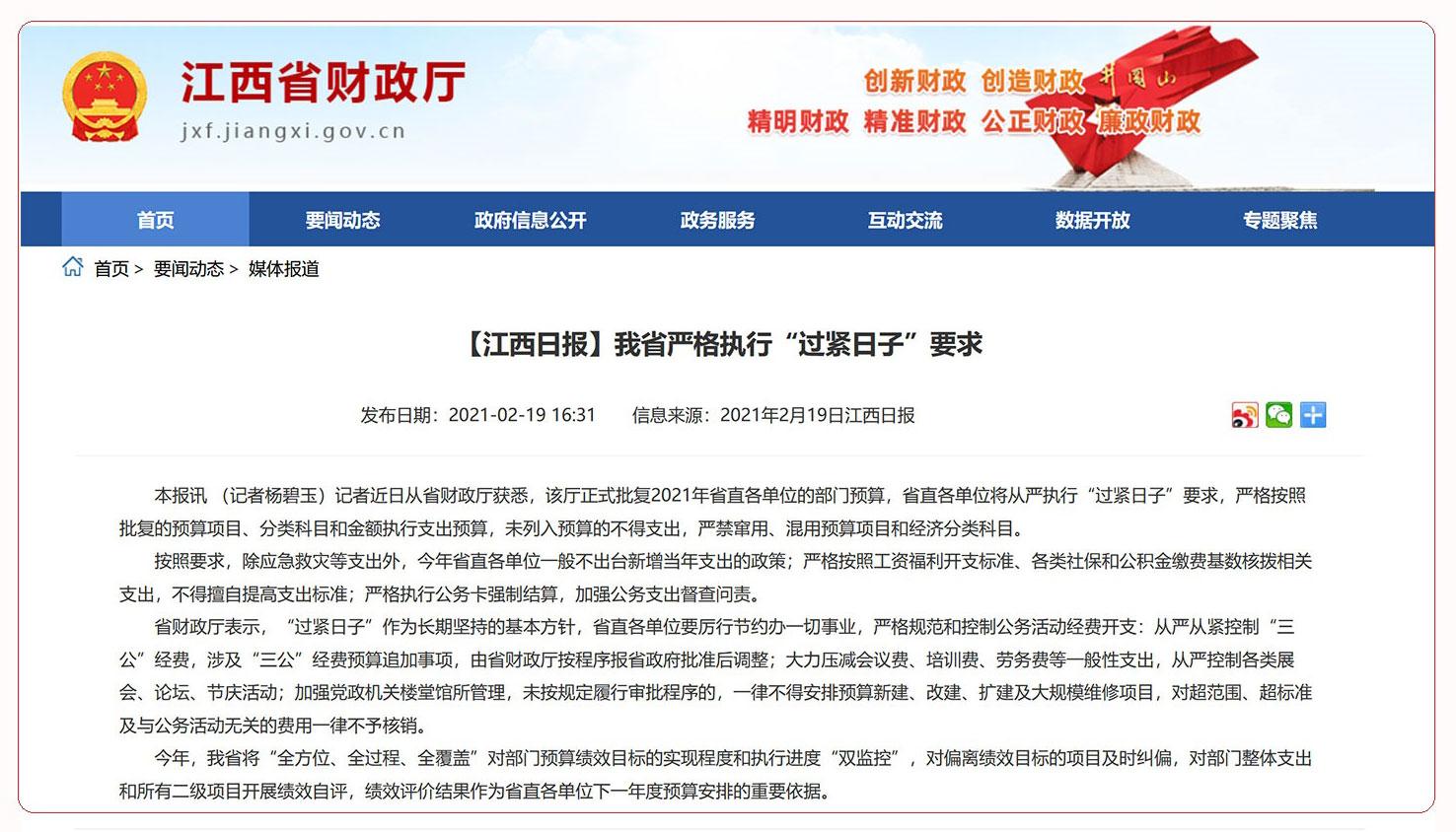 """江西省政府要求省直属单位从严执行""""过紧日子""""要求。(网页截图)"""
