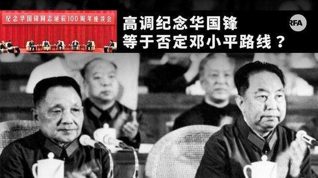 北京高调纪念毛接班人华国锋   学者解读:否定邓小平