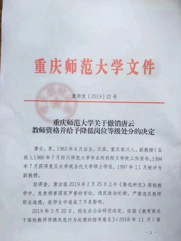 重庆师范大学对唐云的处分决定。(Public Domain)