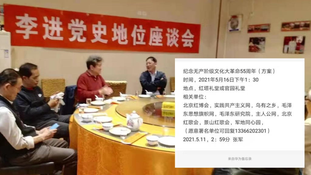左派网站发起活动,于5月16日举办座谈会纪念文化大革命55周年。(网络图片)