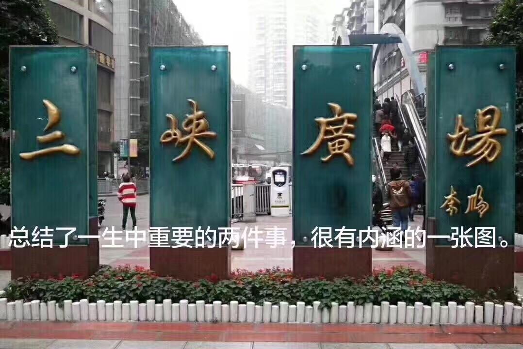 """李鹏题字""""三峡广场""""被网民留言嘲讽。(网络图片/乔龙提供)"""