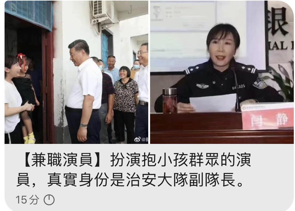 网民以两张图片对比,说明接待习近平的女子是阜宁县公安局治安大队副队长闫静。(推特图片)