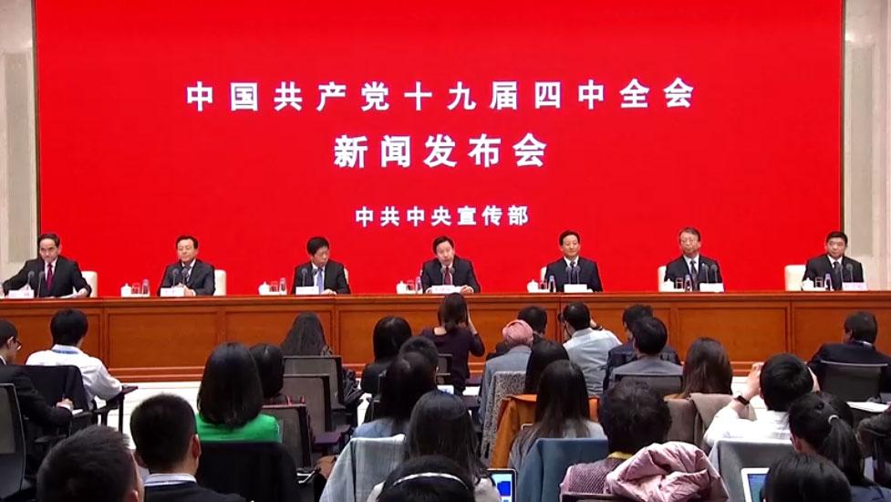 2019年11月1日,中共十九届四中全会新闻发布会。(视频截图/路透社)