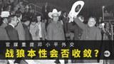 中國官媒近期頻發讚揚鄧小平理論文章