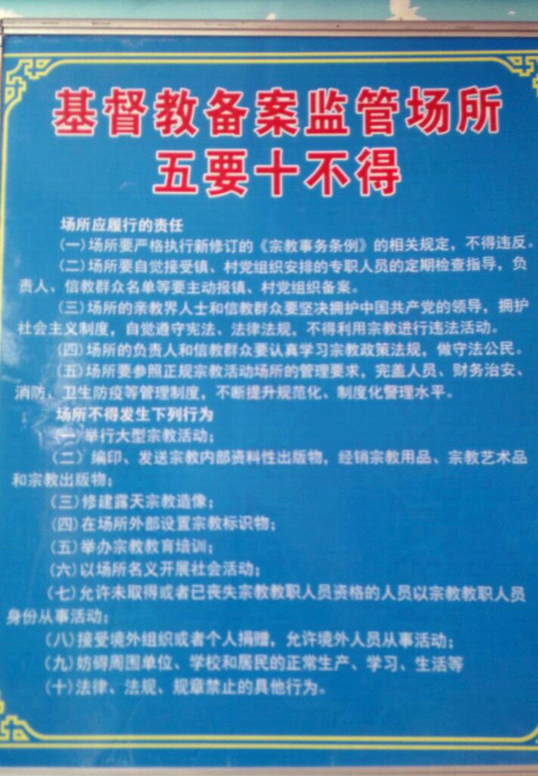北京一处教会外贴出基督教备案场所规定。(志愿者提供/记者乔龙)