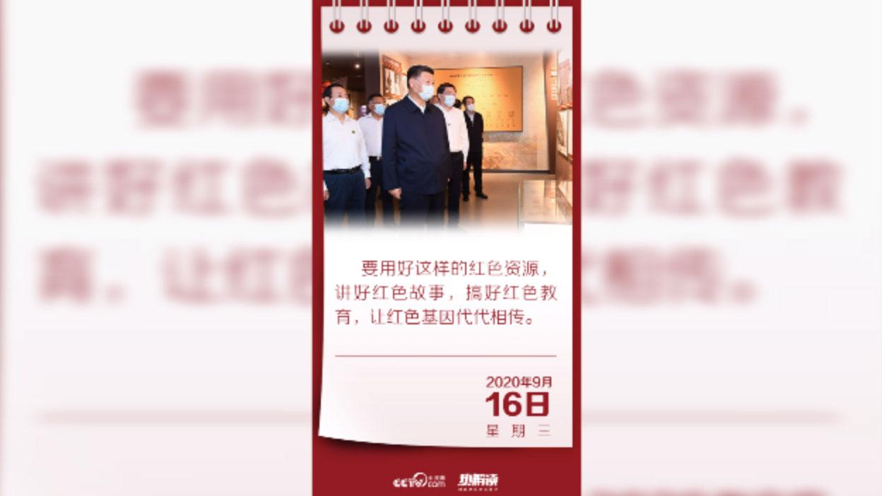 """2020年9月16日,习近平对湖南省郴州等地进行考察,强调""""红色基因""""。(图/央视网)"""