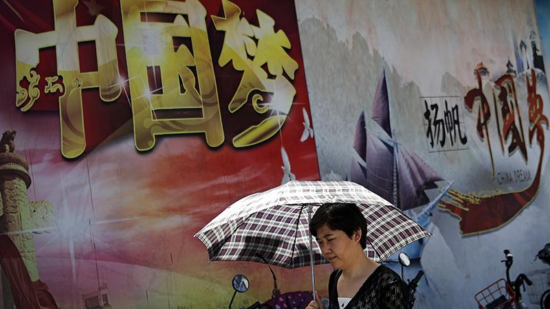 """资料图片:北京街头的一幅""""中国梦""""宣传画(美联社)"""