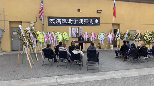 民运人士丁建强追悼会在洛杉矶举行