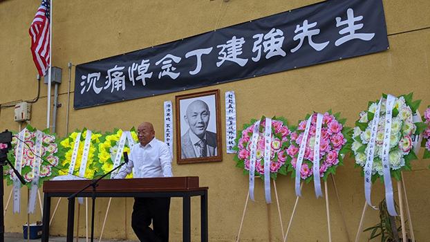 """2021年1月10日,""""去国者宪政研究会""""会长徐杰在主持追悼会。(杨俊提供,独家首发)"""