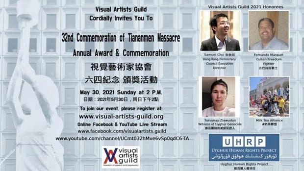 视觉艺术家协会线上颁奖 纪念六四32周年