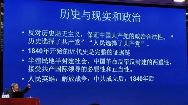 """葛剑雄在讲座中表示""""反对历史虚无主义"""",保证中共""""政治合法性""""。(来自""""知乎"""")"""