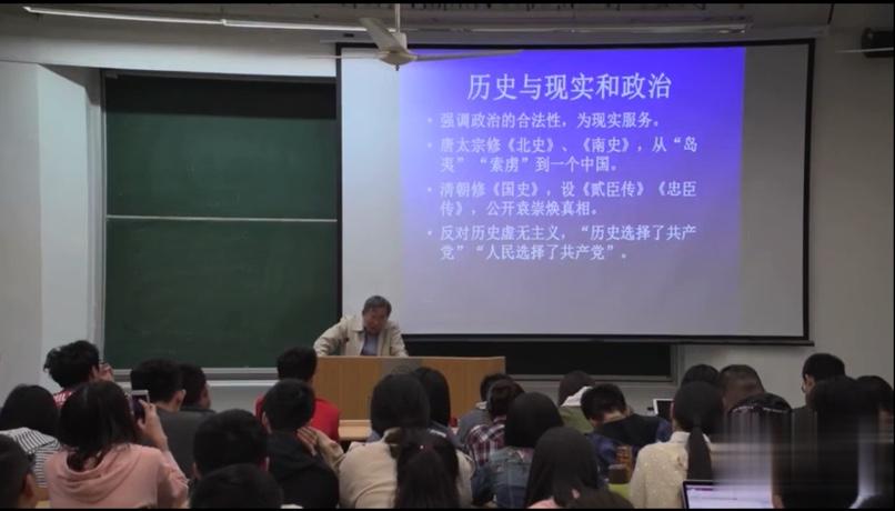 """葛剑雄在课堂中表示""""反对历史虚无主义""""(来自""""哔哩哔哩""""网站)"""