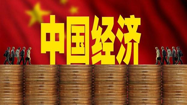 中国经济(Public Domain)