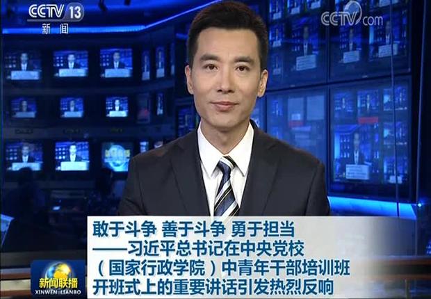 中国官媒报道习近平关于斗争的讲话(视频截图/CCTV)(photo:RFA)