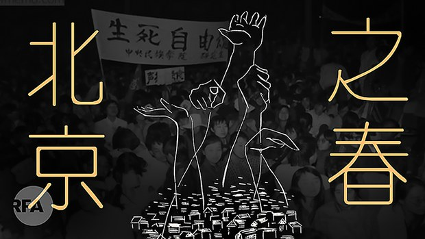 专访《北京之春》导演:民主墙、星星美展、首曝光的现场镜头