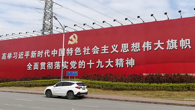 """宣扬""""习近平思想""""的一幅巨型广告(维基百科)"""