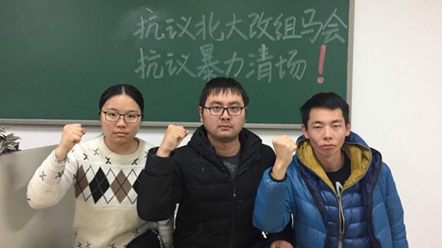 北京大学马克思主义学会的部分成员(Public Domain)