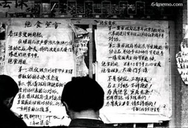 1989年5月13日,北大校园内绝食大字报。(六四档案图)