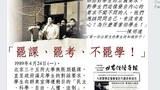 1989年4月24日, 北京38所高校6萬多名學生聯合罷課。(六四檔案圖)