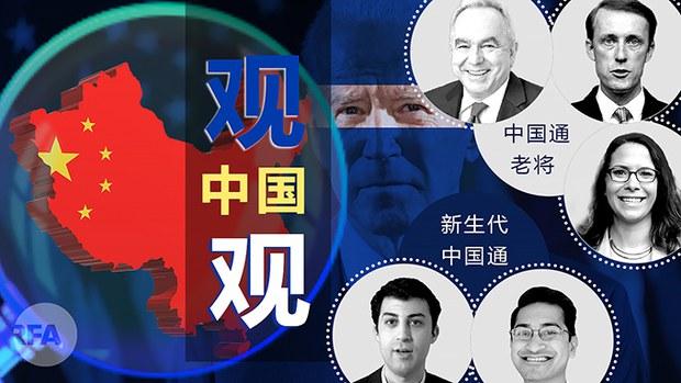 """揭密拜登的中國政策智囊 (上) – 鷹派老將與新生代""""中國通"""""""