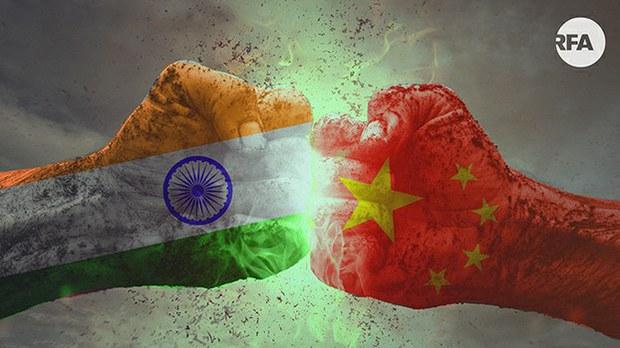 中印冲突不断 龙象何以共舞?(自由亚洲电台制图)