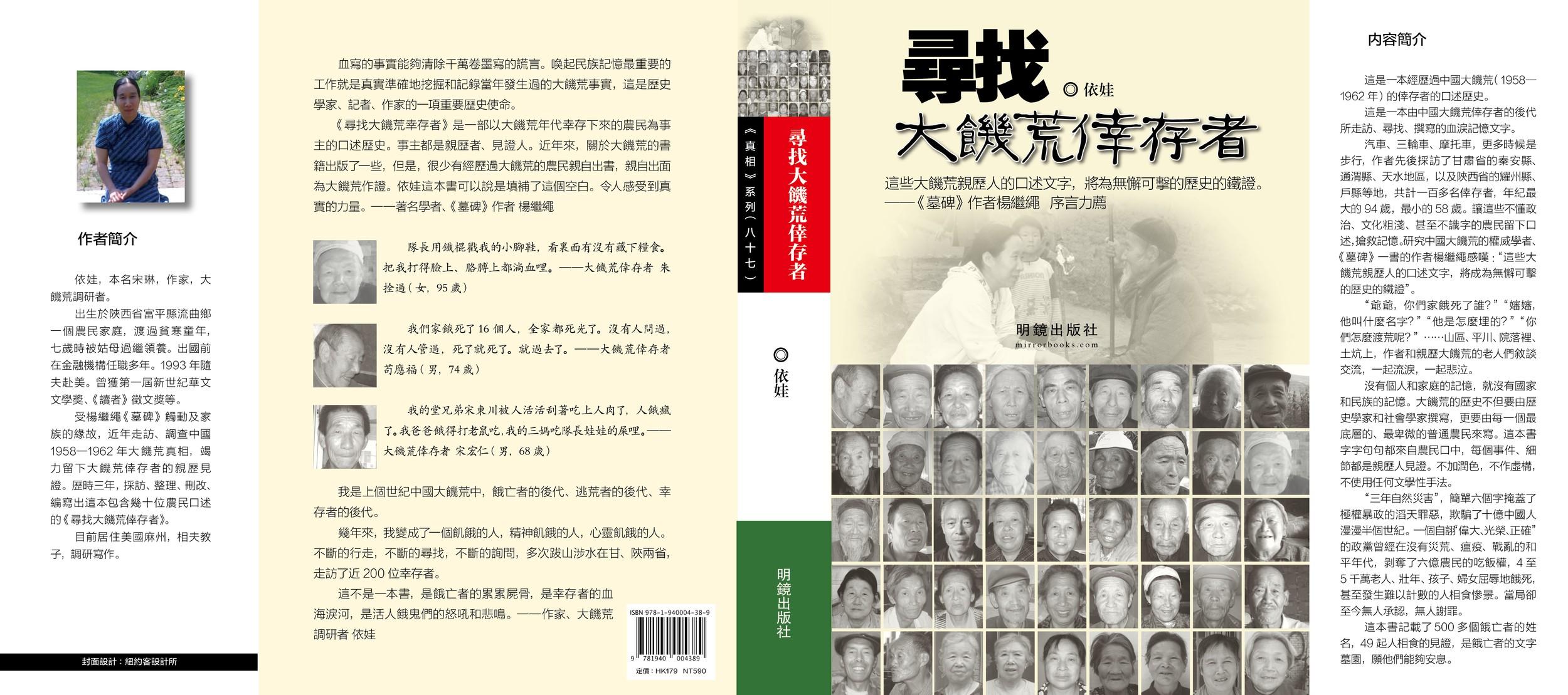 2013年,作家依娃在美国出版了口述史《寻找大饥荒幸存者》。(Public Domain)