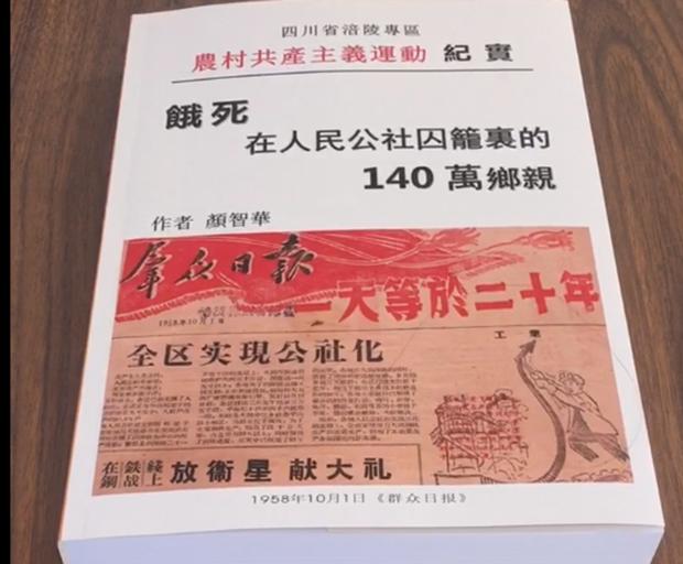 農村共產主義運動研究者顏智華的著作。(封面照)