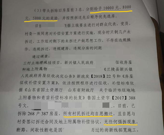 新兴鎮官方对信访的回复,称没有强拆。(村民提供)
