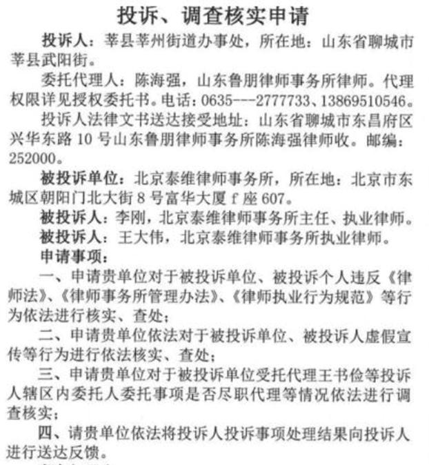 村民代理律师七月底反被莘县政府投诉(律师提供)