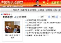 yulunjiandu-webpage-200.jpg