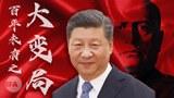 """【建黨百年特別節目】 中共統治的本質是""""極權主義""""嗎?(下)"""