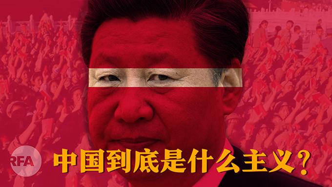 中国到底是什么主义?(自由亚洲电台制图)