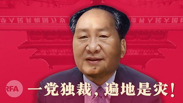 从毛泽东到习近平(自由亚洲电台制图)