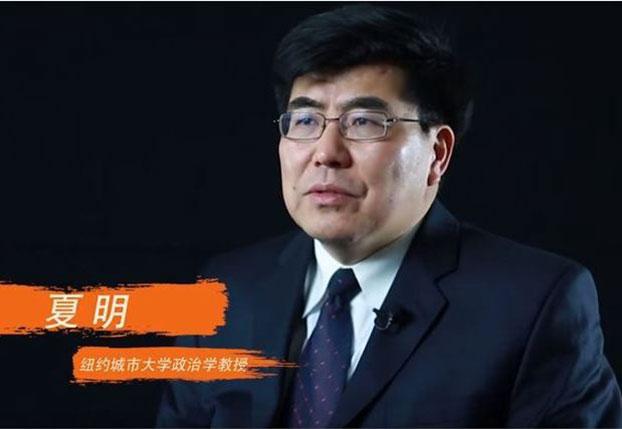 美国纽约城市大学政治学教授夏明 (RFA)