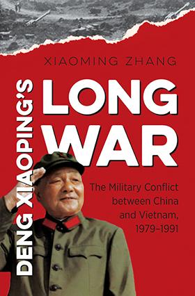 张晓明教授的英文著作《邓小平的漫长战争:中越军事冲突1979-1991》。(封面照片)