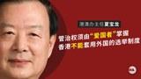 """中国国务院港澳办主任夏宝龙发表阐述""""爱国者治港""""的标准,确保香港管治权牢牢掌握在""""爱国爱港者""""手。"""