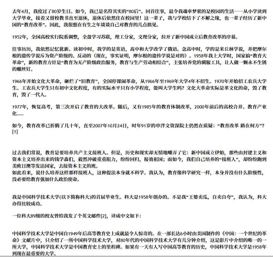 """中国科技大学教授阮耀钟的文章""""教育必须去政治化""""。(截图)"""