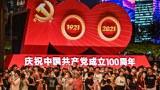 中共庆祝建党一百年。