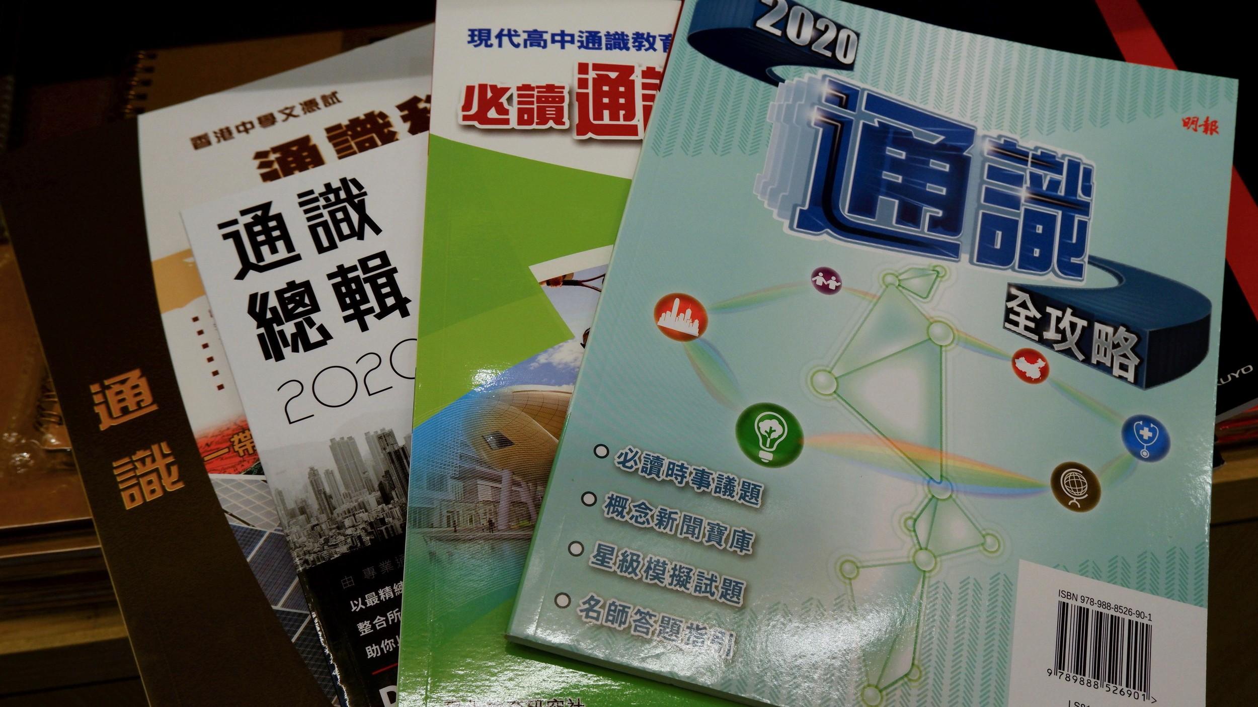 图说:在香港书店「中学补充教材」架上的通识应试练习、参考书等(示意图,非经过审批的教科书)。(摄影/金蕊)