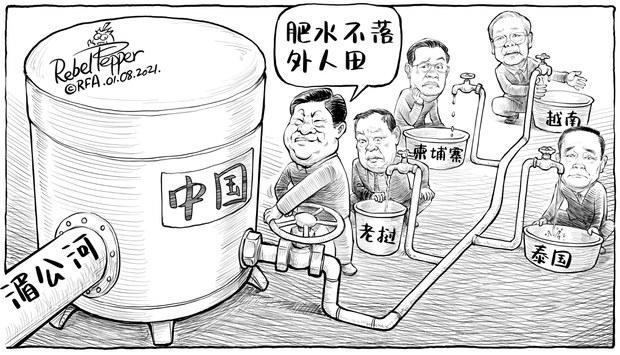 变态辣椒:习近平:肥水不落外人田---中国在湄公河上设立水坝,对下游国家影响巨大。