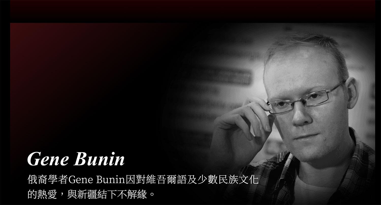 俄裔美籍的斌吉恩(Gene Bunin)。(图/囚牢之疆网站)