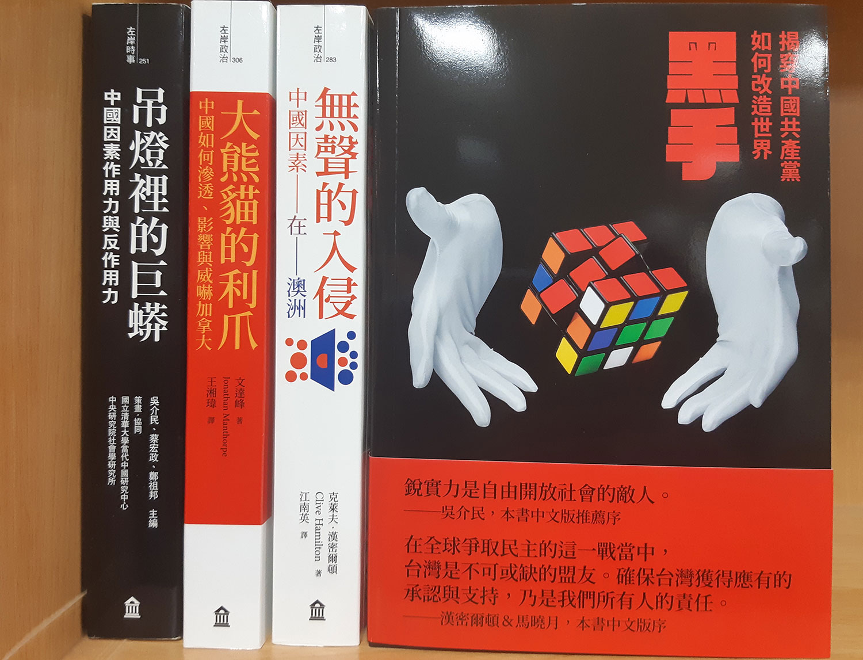 《黑手:揭穿中國共產黨如何改造世界Hidden Hand: Exposing How the Chinese Communist Party is Reshaping the World》的繁體中文版7月在臺灣出版。(左岸文化提供)